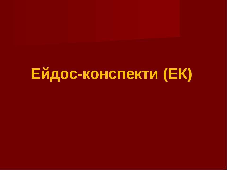 Ейдос-конспекти (ЕК)