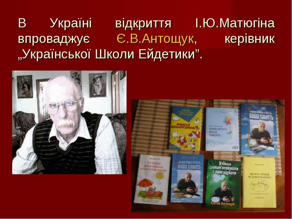 """В Україні відкриття І.Ю.Матюгіна впроваджує Є.В.Антощук, керівник """"Українсько..."""