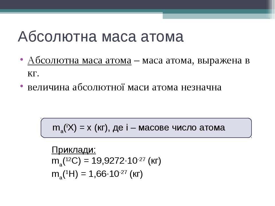 Абсолютна маса атома Абсолютна маса атома – маса атома, выражена в кг. величи...