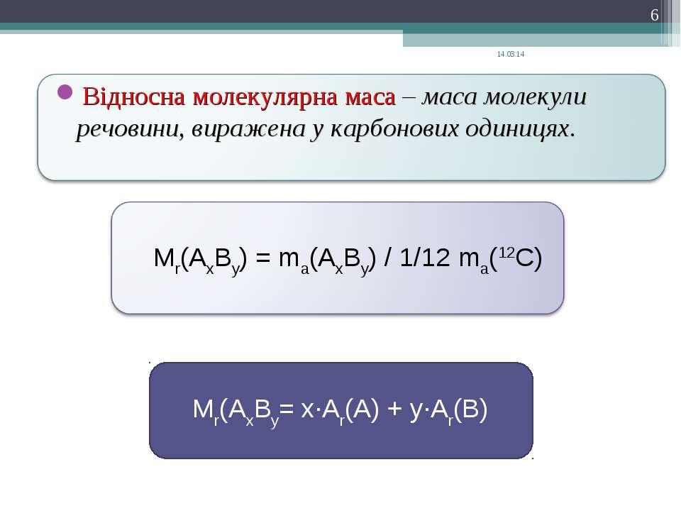 Відносна молекулярна маса – маса молекули речовини, виражена у карбонових оди...