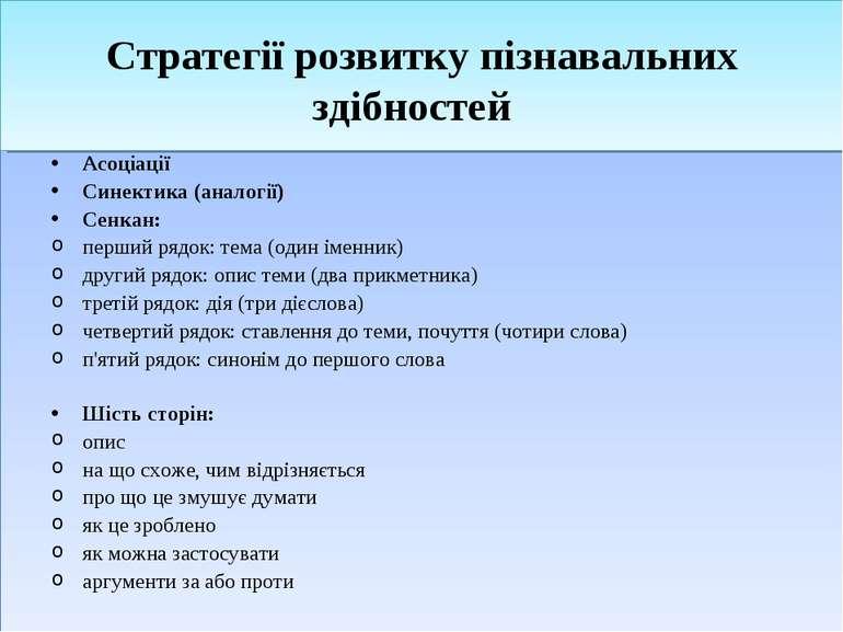 Стратегії розвитку пізнавальних здібностей Асоціації Синектика (аналогії) Сен...