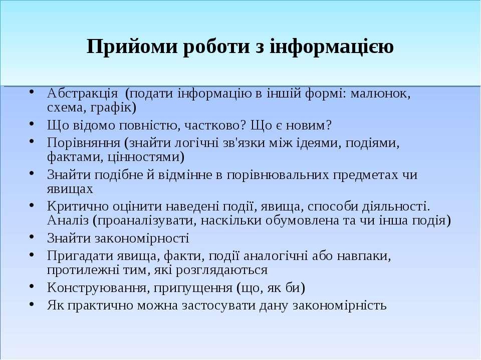 Прийоми роботи з інформацією Абстракція (подати інформацію в іншій формі: мал...