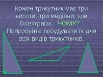 * * Кожен трикутник має три висоти, три медіани, три бісектриси. ЧОМУ? Попроб...