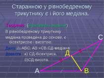 * Старанною у рівнобедреному трикутнику є і його медіана. Теорема: (властивіс...