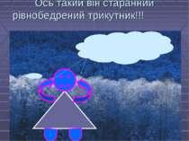 * * Ось такий він старанний рівнобедрений трикутник!!! До зустрічі у задачах