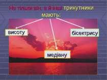 * Не тільки він, а й інші трикутники мають: Раздел 1 Приведите пример Выполни...