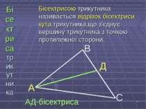 * Бісектриса трикутника Бісектрисою трикутника називається відрізок бісектрис...