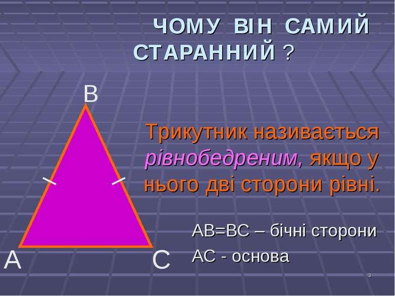 * ЧОМУ ВІН САМИЙ СТАРАННИЙ ? Трикутник називається рівнобедреним, якщо у ньог...