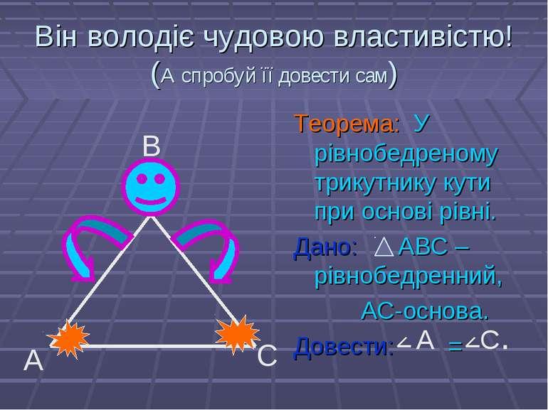 Він володіє чудовою властивістю! (А спробуй її довести сам) Теорема: У рівноб...