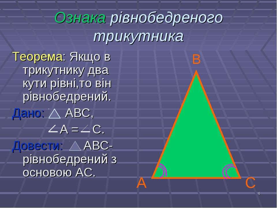 * Ознака рівнобедреного трикутника Теорема: Якщо в трикутнику два кути рівні,...