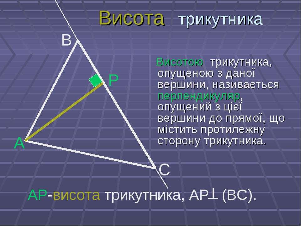 Висота трикутника Висотою трикутника, опущеною з даної вершини, називається п...
