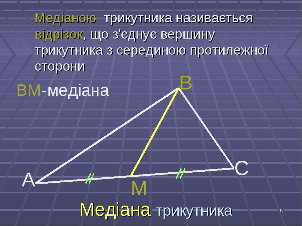 * Медіана трикутника Медіаною трикутника називається відрізок, що з'єднує вер...