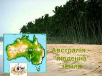 """Австралія – """"південна"""" земля"""