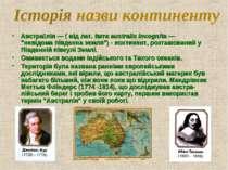 Історія назви континенту Австра лія — ( від лат. terra australis incognita — ...