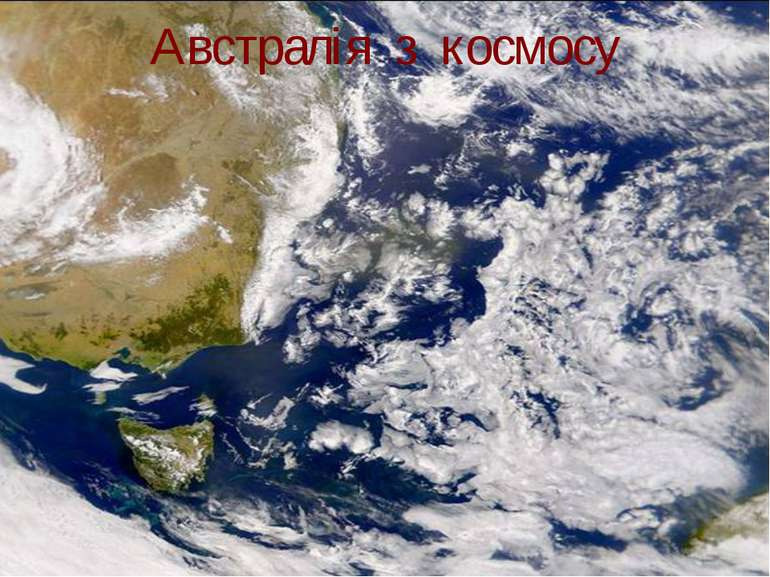 Австралія з космосу