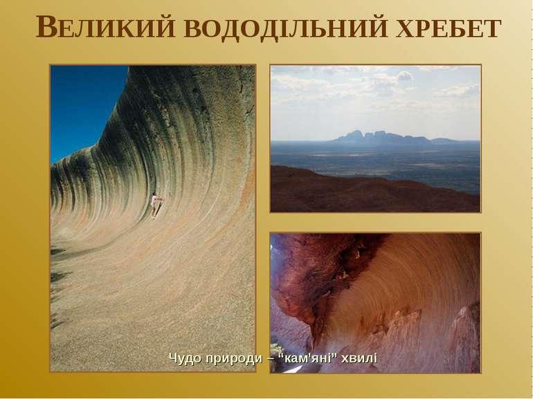 """ВЕЛИКИЙ ВОДОДІЛЬНИЙ ХРЕБЕТ Чудо природи – """"кам'яні"""" хвилі"""