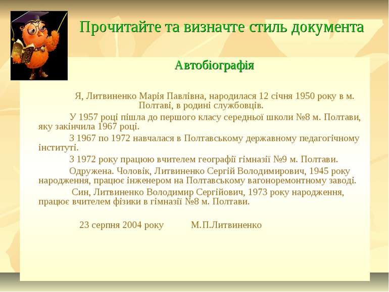 Автобіографія Я, Литвиненко Марія Павлівна, народилася 12 січня 1950 року в м...