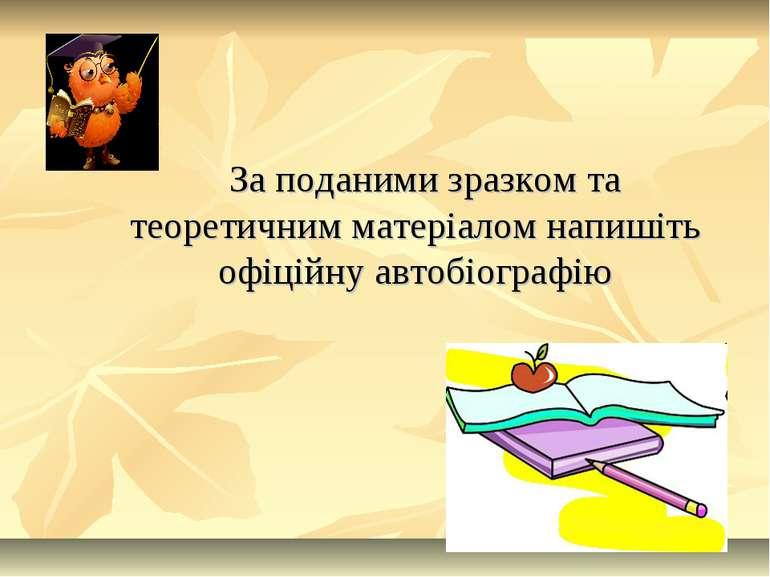 За поданими зразком та теоретичним матеріалом напишіть офіційну автобіографію