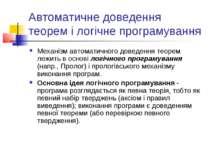 Автоматичне доведення теорем і логічне програмування Механізм автоматичного д...