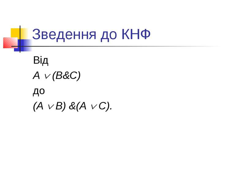 Зведення до КНФ Від A (B&C) до (A B) &(A C).