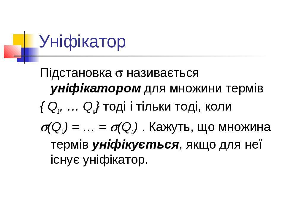 Уніфікатор Підстановка називається уніфікатором для множини термів { Q1, … Qn...