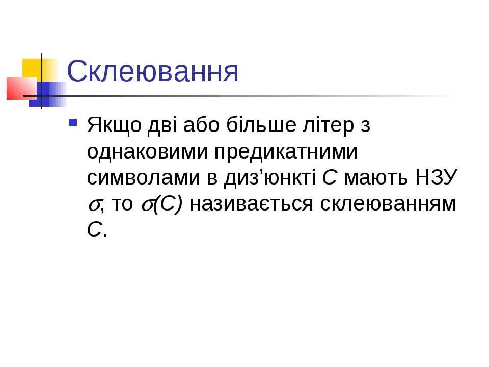 Склеювання Якщо дві або більше літер з однаковими предикатними символами в ди...