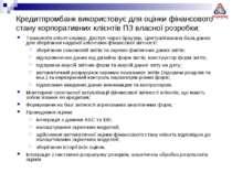 Кредитпромбанк використовує для оцінки фінансового стану корпоративних клієнт...