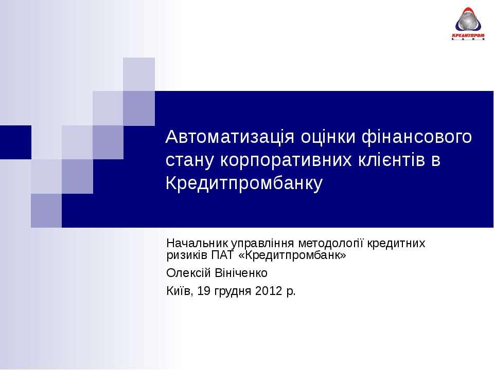 Автоматизація оцінки фінансового стану корпоративних клієнтів в Кредитпромбан...