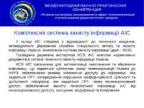 Комплексна система захисту інформації АІС У складі АІС створена у відповіднос...