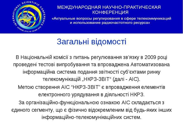 Загальні відомості В Національній комісії з питань регулювання зв'язку в 2009...