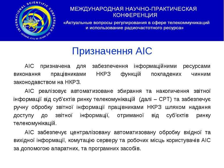 Призначення АІС АІС призначена для забезпечення інформаційними ресурсами вико...