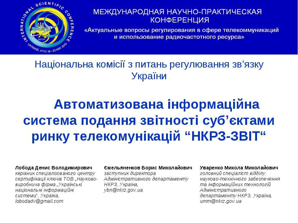 Національна комісії з питань регулювання зв'язку України Автоматизована інфор...