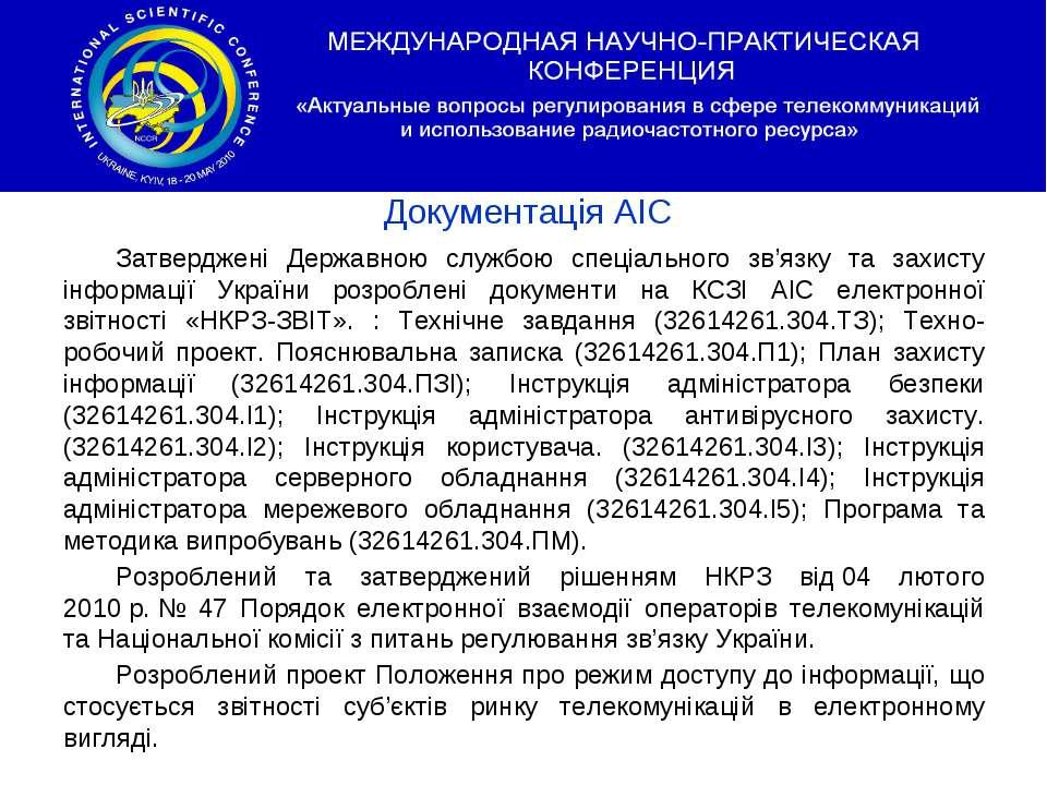 Документація АІС Затверджені Державною службою спеціального зв'язку та захист...