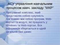 """АСУ управління навчальним процесом навч. закладу """"МКР"""" Програмний комплекс, я..."""