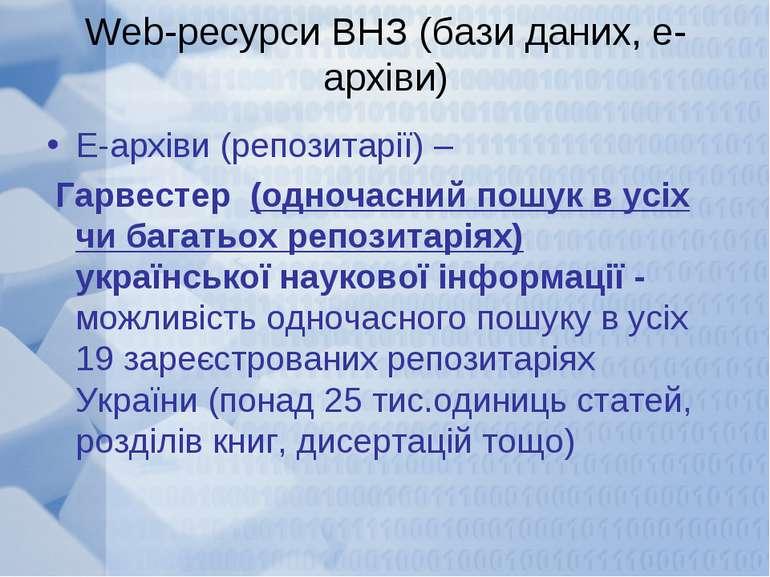 Web-ресурси ВНЗ (бази даних, е-архіви) Е-архіви (репозитарії) – Гарвестер (од...