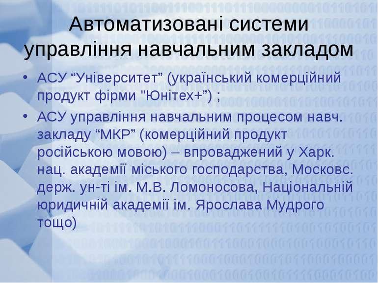 """Автоматизовані системи управління навчальним закладом АСУ """"Університет"""" (укра..."""
