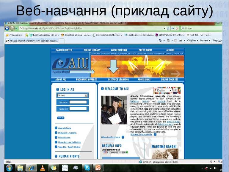 Веб-навчання (приклад сайту)