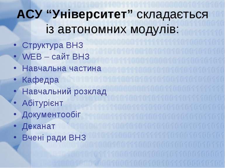 """АСУ """"Університет"""" складається із автономних модулів: Структура ВНЗ WEB – сайт..."""