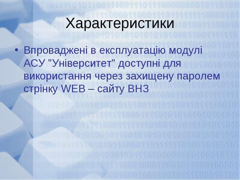 """Характеристики Впроваджені в експлуатацію модулі АСУ """"Університет"""" доступні д..."""
