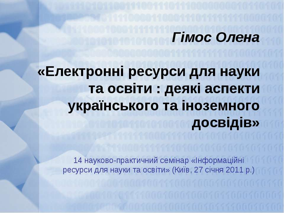 Гімос Олена «Електронні ресурси для науки та освіти : деякі аспекти українськ...