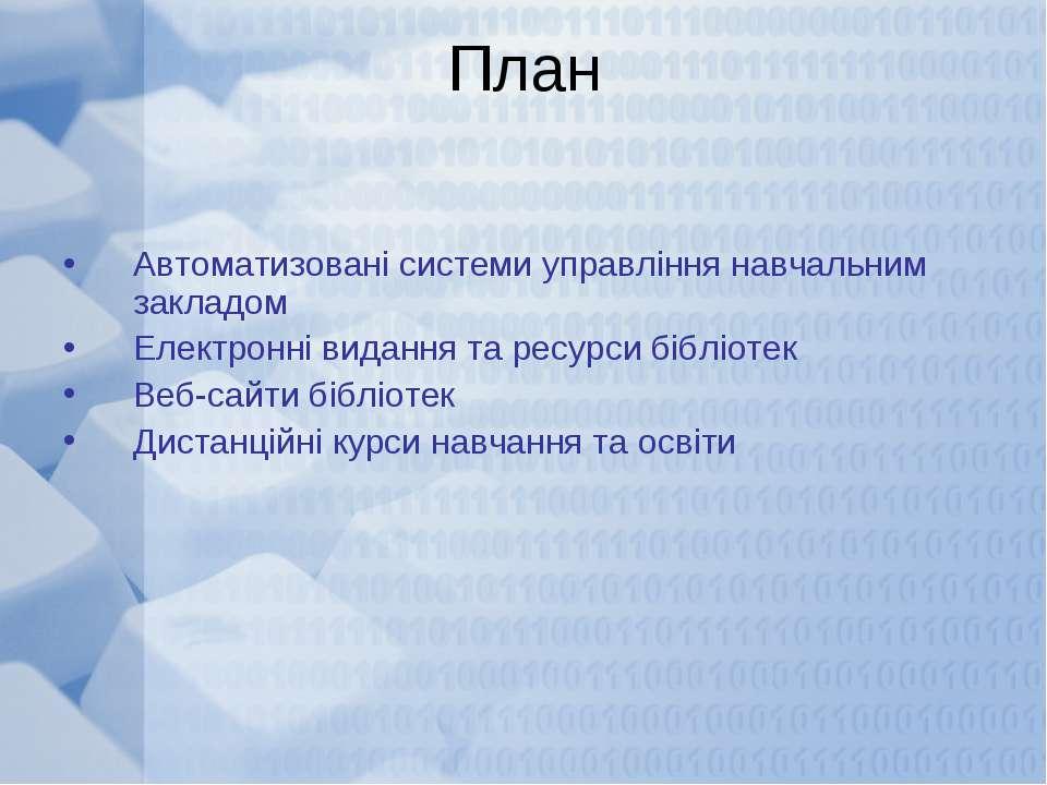План Автоматизовані системи управління навчальним закладом Електронні видання...