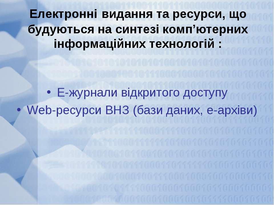 Електронні видання та ресурси, що будуються на синтезі комп'ютерних інформаці...