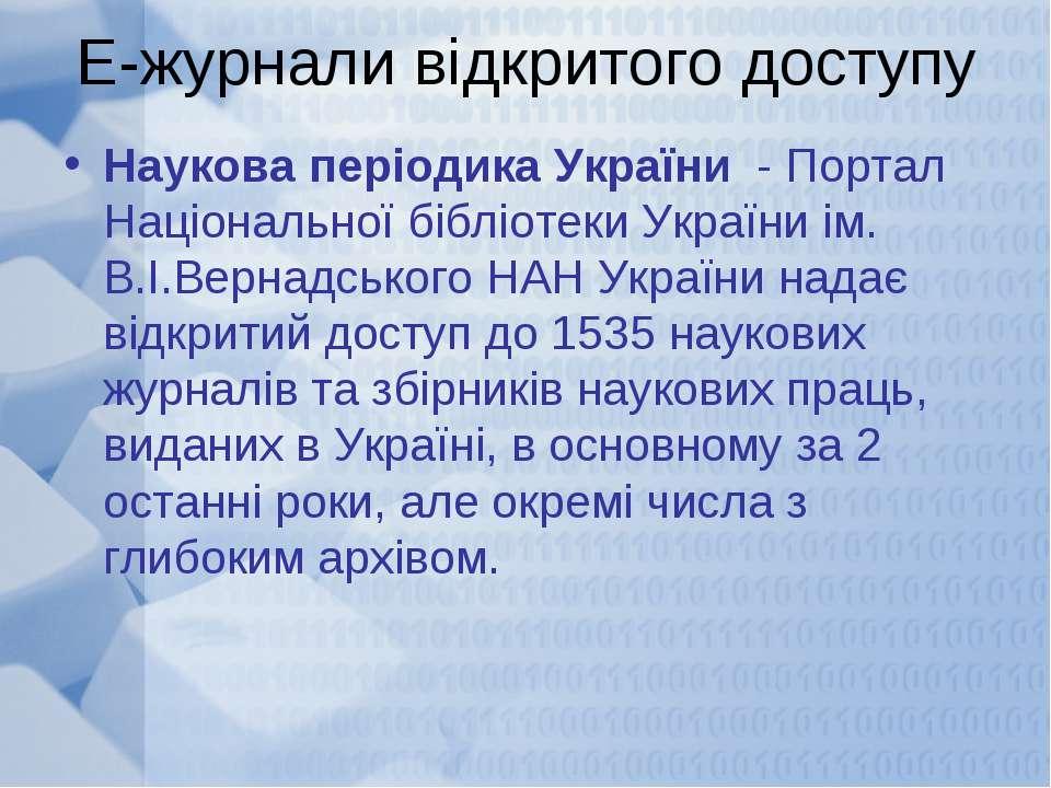 Е-журнали відкритого доступу Наукова періодика України - Портал Національної...
