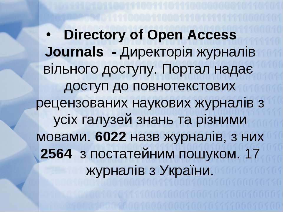 Directory of Open Access Journals- Директорія журналів вільного доступу. По...