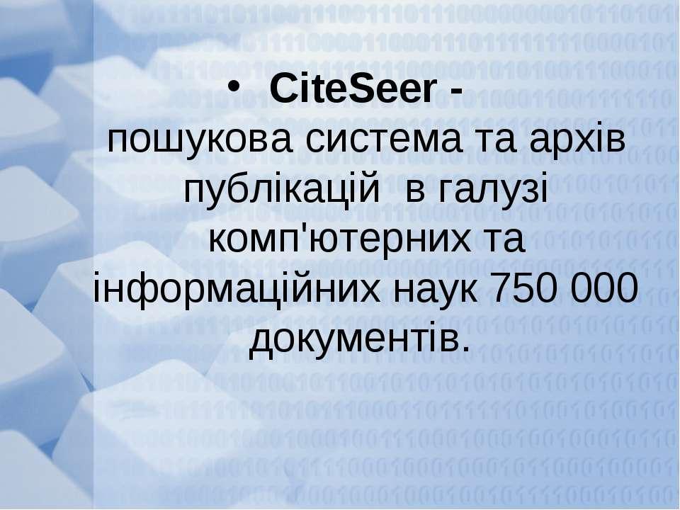 CiteSeer - пошукова система та архів публікацій в галузі комп'ютерних та інф...