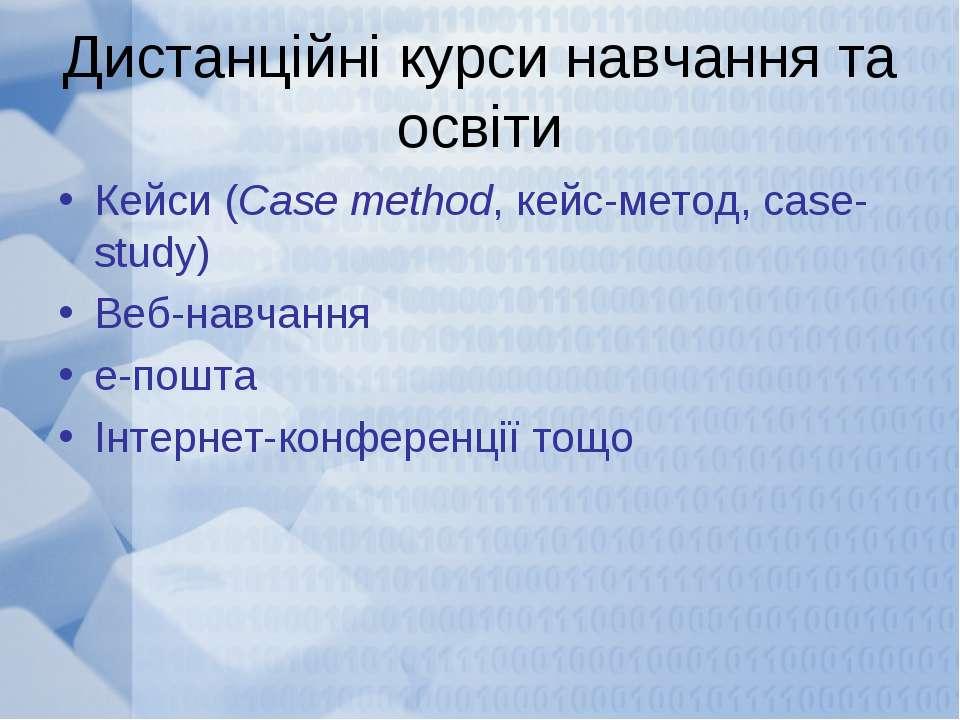 Дистанційні курси навчання та освіти Кейси (Case method, кейс-метод, case-stu...