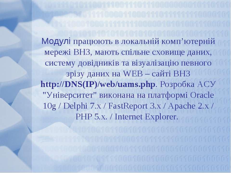 Модулі працюють в локальній комп'ютерній мережі ВНЗ, мають спільне сховище да...
