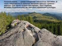 Писаний Камінь — цікава історична і геологічна пам'ятка. Зі скель відкриваєть...
