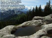 Велика скеля Писаного Каменя з'явиться зненацька. Найбільш сміливі мають можл...