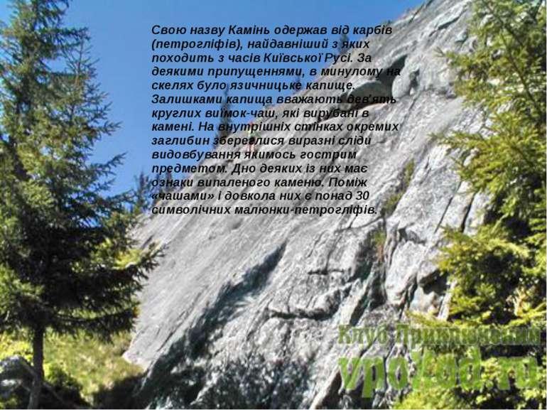 Свою назву Камінь одержав від карбів (петрогліфів), найдавніший з яких походи...